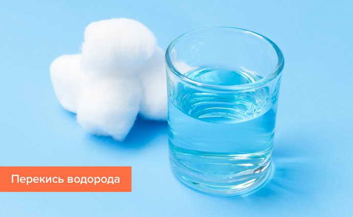 Перекись водорода от зубного камня
